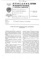 Патент 357088 Станок для резки термопластичных полимерныхматериалов