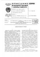 Патент 328980 Дозатор жидкого стекла