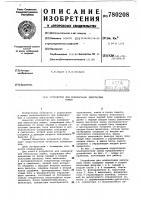 Патент 780208 Устройство для компенсации импульсных помех