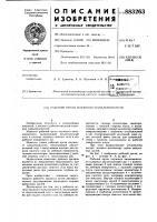 Патент 883263 Рабочий орган плужного каналокопателя
