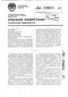 Патент 1546312 Контейнер для транспортировки груза