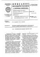 Патент 725330 Устройство для скалывания шлаковойкорки
