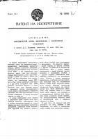 Патент 1890 Электрическая лампа накаливания с ослаб ленной конвекцией