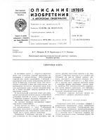 Патент 197815 Сварочная плита