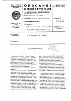Патент 698135 Шумоподавитель