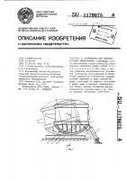 Патент 1179075 Устройство для наклона дуговой электропечи