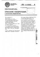Патент 1110585 Кондуктор для сборки двутавровых балок