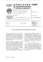 Патент 174671 Патент ссср  174671