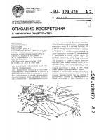 Патент 1291470 Канатная установка для трелевки древесины