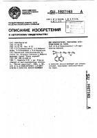 Патент 1027163 @ - /2,3-эпоксипропил/-1,8-нафтсультам в качестве азосоставляющей для азокрасителей,получаемых непосредственно на ткани