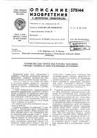 "Патент 375144 Ви6лио""?ка_1"
