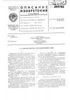 Патент 499782 Способ очистки серусодержащих газов