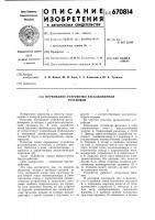 Патент 670814 Перекидное устройство расходомерной установки