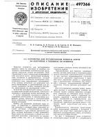 Патент 497366 Устройство для регулирования ровноты ленты на ленточных и подобных им машинах