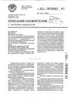 Патент 1818263 Способ считывания номеров транспортных средств