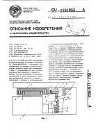 Патент 1181953 Устройство для управления телескопическим захватом стеллажного крана-штабелера