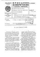Патент 1000963 Способ сейсмической разведки