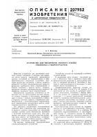 Патент 207952 Устройство для увеличения тягового усилия тепловоза с гидропередачей