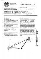 Патент 1157491 Способ выявления и оконтуривания малоамплитудных нарушений в пластовых месторождениях