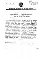 Патент 40986 Способ получения 2,1,6-нафтолдисульфокислоты