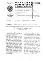 Патент 753966 Устройство для разборки звеньев рельсового пути
