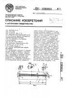 Патент 1593831 Способ электродуговой сварки под флюсом