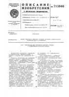 Патент 713940 Устройство для крепления рабочего органа к подметально- уборочной машине
