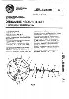 Патент 1518606 Привод прерывистого вращения