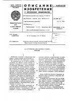 Патент 889359 Устройство для сборки и сварки изделий
