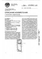 Патент 1717911 Бытовой холодильник