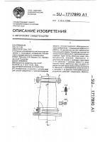 Патент 1717890 Термопусковое устройство