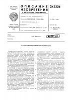 Патент 242226 Устройство цикловой синхронизации
