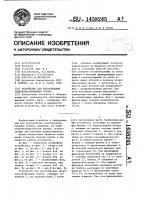 Патент 1458245 Устройство для изготовления электроизоляционных трубок