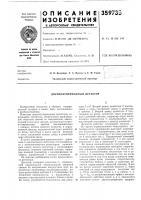 Патент 359735 Двухполупериодный детектор