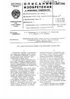 Патент 667586 Уплотнительная смазка для резьбовых соединений