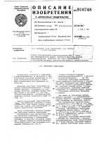 Патент 910748 Смазочная композиция