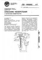 Патент 1605042 Способ подъема жидкости