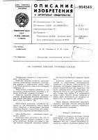 Патент 954543 Защитное покрытие грунтовых откосов