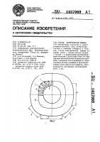 Патент 1457069 Статор электрической машины