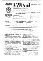 Патент 467929 Способ осахаривания зернового сырья смесью солода и ферментного препарата
