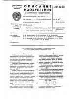 Патент 648273 Собиратель вторичных сульфидов меди при флотации медьсодержащих руд
