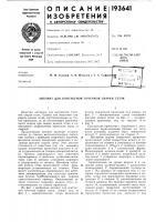 Патент 193641 Контактной точечной сварки сеток