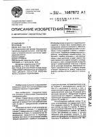 Патент 1687872 Стенд для контроля углов установки монтированных на поворотных цапфах лопастей рабочих колес осевых гидромашин