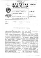 Патент 248470 Устройство для наплавки трением