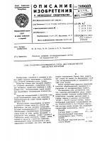 Патент 709669 Смазочно-охлаждающая среда для механической обработки металлов