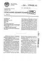 Патент 1799408 Способ переработки древесного сырья