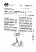 Патент 1665040 Устройство для восстановления профиля поперечного сечения картового канала
