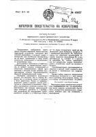 Патент 48627 Переходное радиопроволочное устройство
