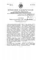 Патент 54745 Чеканка для уплотнения в швах свинцовых прутков