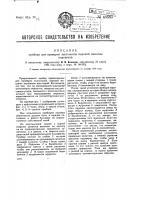 Патент 40585 Прибор для проверки золотников паровозов